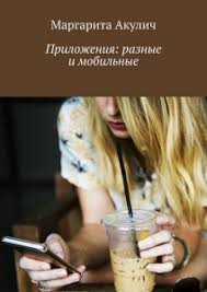 <b>Маргарита Акулич</b>, все книги автора: 106 книг - скачать в fb2, txt ...