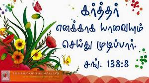 Hi everyone i converted tamil bible from the word using bible converter. Wallpaper Desktop Bible Verses In Tamil
