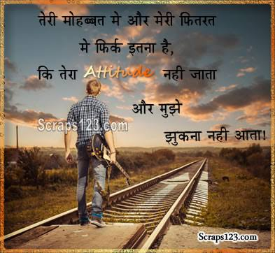 attitude shayri in hindi new