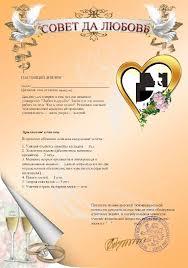 Грамоты на Свадьбу Диплом невесты Совет да любовь