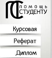 Куплю курсовую работу в России Услуги на ru Заказать курсовую работу
