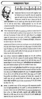 cover letter pandit jawaharlal nehru essay pandit jawaharlal nehru  cover letter m thumb jpg m thumbpandit jawaharlal nehru essay