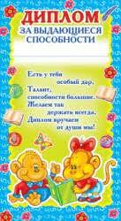 за выдающиеся способности Наталья Владимировна Попова Диплом за выдающиеся способности Наталья Владимировна Попова