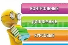 Оформление курсовых и дипломных работ за руб Оформление курсовых и дипломных работ 5 ru