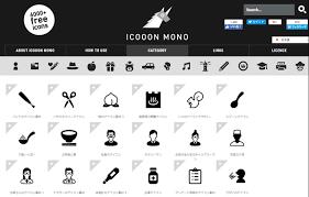 おしゃれなモノトーンのアイコン専用素材集icooon Mono 商用利用可
