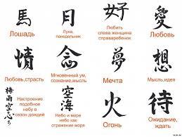 японский иероглиф гармония фото профессии и национальное