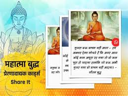 Gautam Buddha Moral Quotes For Android Apk Download