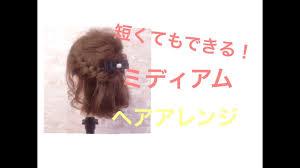 小学生の卒業式髪型ミディアム編ハーフアップで簡単アレンジ不器用