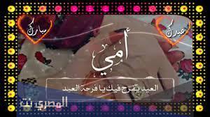 عبارات عيد الاضحى احلى مع امي - المصري نت