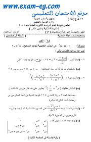 امتحان الجبر والهندسة الفراغية 2008 للصف الثالث الثانوى دور ثانى | الامتحان  التعليمى