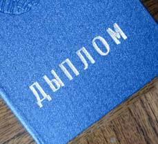 Какие дипломы вузов Казахстана чаще всего подделываются Правительство Казахстана планирует создать единую базу данных о выданных дипломах государственного образца сообщает Интерфакс Казахстан