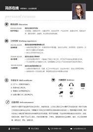 经典中文简历模板下载Word版docx格式NOJD40 简历在线 Stunning Resume 中文