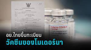 อย.ไทยประกาศขึ้นทะเบียนวัคซีนโควิด-19 ของโมเดอร์นา : PPTVHD36