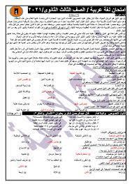 امتحانات اللغة العربية للثانوية العامة نظام جديد 2021