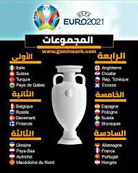 جدول مواعيد و توقيت مباريات كأس أمم اوروبا على موبايل euro 2021