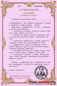 шуточный диплом Портал о дизайне pixelbrush Шуточный сертификат качества Настоящая невеста