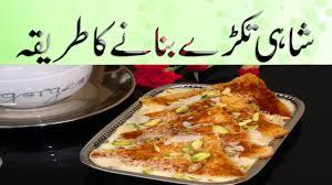shahi tukray recipe shahi tukray recipe in urdu recipes in urdu urdu how to make shahi tukray