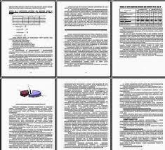Пути повышения рентабельности реализованной продукции продажа   Пути повышения рентабельности реализованной продукции фото 5