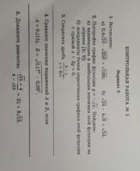 контрольная по математике класс Школьные Знания com Контрольная по математике 8 класс