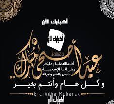 بطاقات تهنئة عيد الأضحى متحركة خلفيات وتبريكات عيد سعيد كل عام وأنتم بخير | عيد  أضحى مبارك 2021 -1442