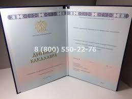 Купить диплом бакалавра года нового образца в Воронеже  Диплом бакалавра 2014 2016 года нового образца