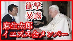 「麻生太郎 イエズス会」の画像検索結果