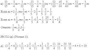 Урок математики в м классе по теме Применение  Ответ 10