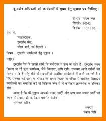 5 Teachers Resination Letter In Hindi Support Our Revolution