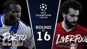 إستقبل القنوات الناقلة لمباراة ليفربول وبورتو اليوم في دوري أبطال أوروبا -  أخبار 24 ساعة