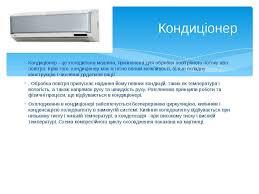 Холодильні машини презентація з фізики Кондиціонер це холодильна машина призначена для обробки повітряного потоку