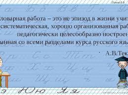 Презентация к курсовой работе по русскому языку по теме Приемы   Словарная работа это не эпизод в жизни учителя а систематическая хорошо