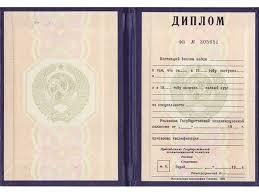 Национальный информационный центр Документы об образовании и  СССР Диплом высшее профессиональное образование