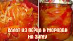 Заготовки из моркови и лука на зиму рецепты 92