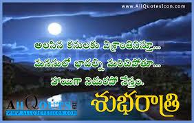 Good Night Inspirational Quotes In Telugu Good Quotes
