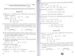 из для Алгебра класс Самостоятельные и контрольные работы  Иллюстрация 4 из 5 для Алгебра 8 класс Самостоятельные и контрольные работы В 2 х частях