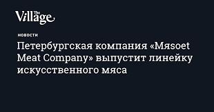 Петербургская компания «<b>Мяsoet Meat</b> Company» выпустит ...