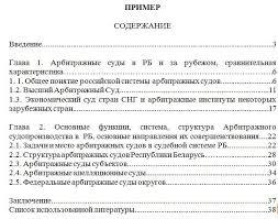 Курсовые работы на тему смертная казнь в россии Курсовой проект по дисциплине основы зашиты