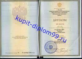 Купить диплом ВУЗа государственного образца в Москве Сделаем за дня Как купить диплом вуза в РФ