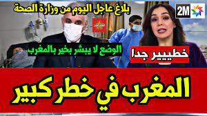 عاجل.. وضع المغرب لا يبشر بالخير - أخبار المسائية اليوم الأربعاء 28 يوليوز  على القناة الثانية 2M - YouTube