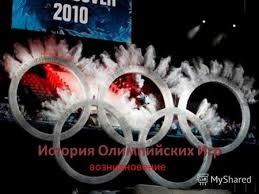 Презентации на тему история олимпийских игр Скачать бесплатно и  История Олимпийских Игр возникновение Зимние Олимпийские игры несмотря на огромную популярность которую они