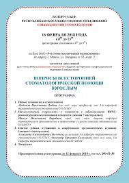БРОО специалистов стоматологии home facebook no automatic alt text available