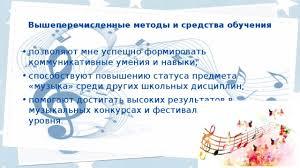 Дипломная работа использование икт на уроках музыки в Вышеперечисленные методы и средства обучения