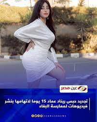 عين مصر - #عين_مصر عاجل| تجديد حبس ريناد عماد 15 يوما...