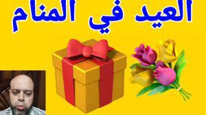 تفسير حلم العيد في المنام لابن سيرين | يوم العيد | @قناة تفسير الاحلام /  محمود أحمد منصور - YouTube