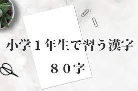 一年生 で 習う 漢字