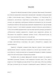 Защита прав детей в гражданском и международном праве диплом по   основы несовершеннолетних законодательство приемная самозащита свобода человека статья суд социальные возраст конвенция интересы отнош Дипломные работы