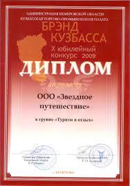 Звездное Путешествие Диплом Бренд Кузбасса 2009