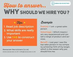 why should we hire you interview question why should i hire you answers helpful tip on answering the most