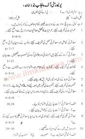 sociology past exam papers   more informationsociology paper  topics   buy a essay for cheap     acs     past papers    punjab