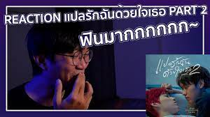 Reaction ตัวอย่าง แปลรักฉันด้วยใจเธอ part 2 น้ำตาไหลเพราะความฟิน # แปลรักฉันด้วยใจเธอ - YouTube